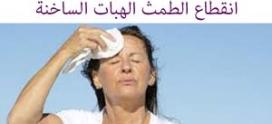 انقطاع الطمث الهبات الساخنة