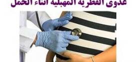 عدوى الفطریه المهبلية أثناء الحمل