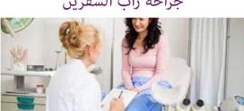 جراحة راب الشفرین و فوائدها و عملیة التجمیلیة المهبل